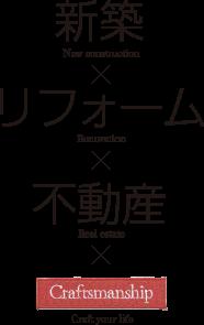 新築×リフォーム×不動産