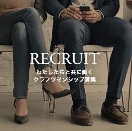 RECRUIT|わたしたちと共に働くクラフツマンシップ募集