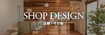 店舗その他|デザイン力と技術力でサポート